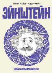 Эйнштейн. Графическая биография. Корин Майер и Анна Симон, 9785001008385
