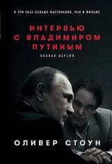 Интервью с Владимиром Путиным. Оливер Стоун, 9785961464771