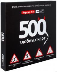 500 Злобных карт 2.0, 4630018520069