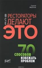 Все рестораторы делают это. 70 ответов на главные вопросы. Сергей Миронов. 9785950014932