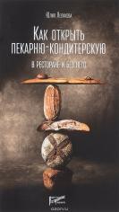 Как открыть пекарню-кондитерскую. Юлия Леликова. 9785950014949