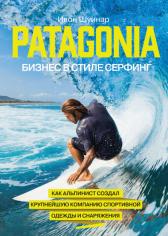 Patagonia - бизнес в стиле серфинг. Ивон Шуинар, 9785001006992