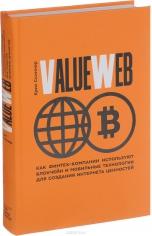 ValueWeb. Как финтех-компании используют блокчейн и мобильные технологии для создания интернета. Крис Скиннер, 9785001009481