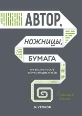 Автор, ножницы, бумага. Николай Кононов. 9785001006510, 9785001172161