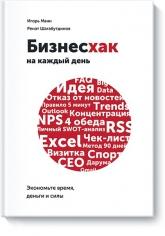 Бизнесхак на каждый рабочий день. Игорь Манн и Ренат Шагабутдинов, 9785001004776, 9785001173106