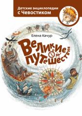 Великие путешествия. Детские энциклопедии с Чевостиком, Елена Качур,  9785001171102