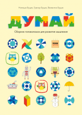 Думай. Сборник головоломок для развития мышления. Наташа Буцик, Грегор Буцик и Валентин Буцик, 9785001171911