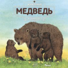Животные в природе. Медведь, 9785001004653