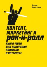 Контент, Маркетинг и рок-н-ролл. Денис Каплунов, 9785001009917