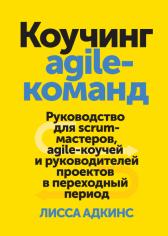 Коучинг agile-команд. Лисса Адкинс. 9785001008965