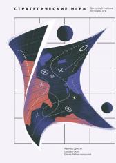 Стратегические игры. Доступный учебник по теории игр. Авинаш Диксит, Сьюзан Скит и Дэвид Рейли, 9785001008132