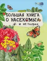 Большая книга о насекомых и не только, 9785906417510