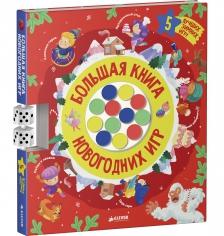 CLEVER: Большая книга новогодних игр. 9785906951557