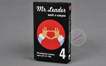 Magellan: Mr. Leader. Набор 4. 4660006611707