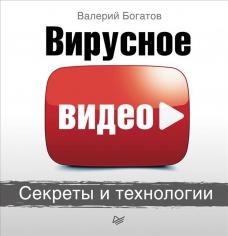 Вирусное видео: секреты и технологии. Валерий Богатов, 9785496018012