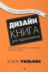 Дизайн. Книга для недизайнеров. 4-е изд. Робин Уильямс, 9785496018043