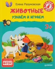 Животные. Узнаём и играем 3+. Разумовская Елена Александровна, 9785496016728
