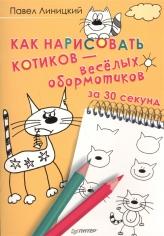 Как нарисовать котиков — весёлых обормотиков за 30 секунд, 9785446104307