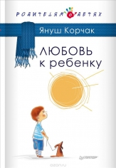Любовь к ребенку. Януш Корчак, 9785496013345