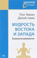 Мудрость Востока и Запада. Психология равновесия (покет), 9785446104703