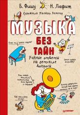 Музыка без тайн! Б. Фишу, Н. Лафит, 9785496031035