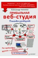 Прибыльная веб-студия. Пошаговое руководство. Чипижко Александр, 9785496019439