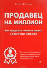Продавец на миллион. Как продавать много и дорого в розничном магазине. Сергей Плечков, 9785446103904