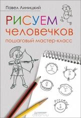Рисуем человечков: пошаговый мастер-класс. Павел Линицкий, 9785496003247
