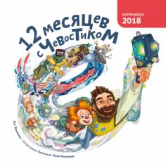 12 месяцев с Чевостиком. Календарь на 2018 год. Ася Ванякина и Анастасия Балатёнышева, 9785001170129