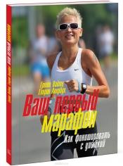 Ваш первый марафон. Как финишировать с улыбкой. Грете Вайтц, Глория Авербух, 9785916579796