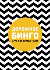 Дорожное бинго. Ксения Дрызлова и Настя Слепцова, 9785000576168