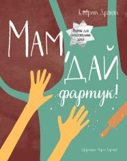 Мам, дай фартук! Катерина Дронова и Мария Ларина,  9785001005087