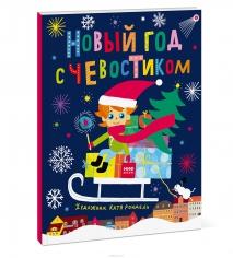 Новый год с Чевостиком. Катя Рондель, 9785001171706