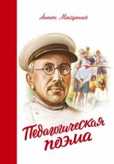 Педагогическая поэма. Антон Макаренко, 9785001001973