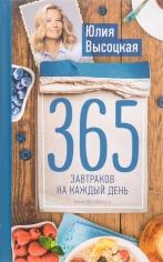 365 завтраков на каждый день. Юлия Высоцкая, 9785699903597