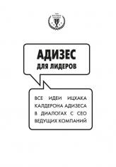 Адизес для лидеров. И.К.Адизес, 9785699931811