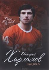 Валерий Харламов. Легенда №17. Федор Раззаков, 9785906817419