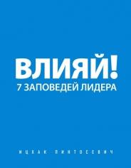 Влияй! 7 заповедей лидера. Ицхак Пинтосевич, 9785699615919