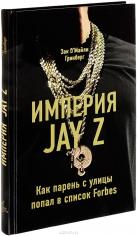 Империя Jay Z. Зак Гринберг, 9785699944651