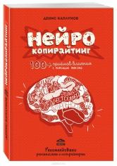 Нейрокопирайтинг. 100 приёмов влияния с помощью текста. Денис Каплунов, 9785699984718