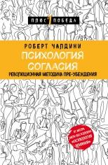 Психология согласия. Революционная методика пре-убеждения. Роберт Б. Чалдини, 9785040892860