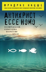 Антихрист. Ecce Homo. Фридрих Ницше, 9785699869923