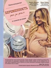 Беременность день за днем. Книга-консультант от зачатия до родов. Франц Кайнер, Аннетте Нольден, 9785040898060