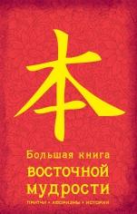 Большая книга восточной мудрости. (красная). Коллектив авторов, 9785699464333