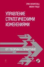 Управление стратегическими изменениями: от теории к практике (+DVD). Фламгольц Эрик, Рэндл Ивон, 9785699490639