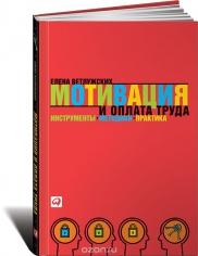 Мотивация и оплата труда: Инструменты. Методики. Практика. Елена Ветлужских, 9785961461503