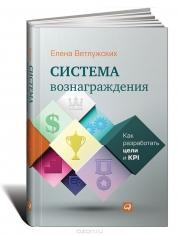 Система вознаграждения: Как разработать цели и KPI. Елена Ветлужских, 9785961461732