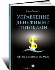 Управление денежными потоками. Как не оказаться на мели., 9785961446463