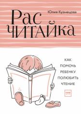 Расчитайка. Как помочь ребенку полюбить чтение. Юлия Кузнецова, 9785001170204