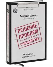 Решение проблем по методикам спецслужб. 14 мощных инструментов. Морган Джонс, 9785001006602, 9785001174349